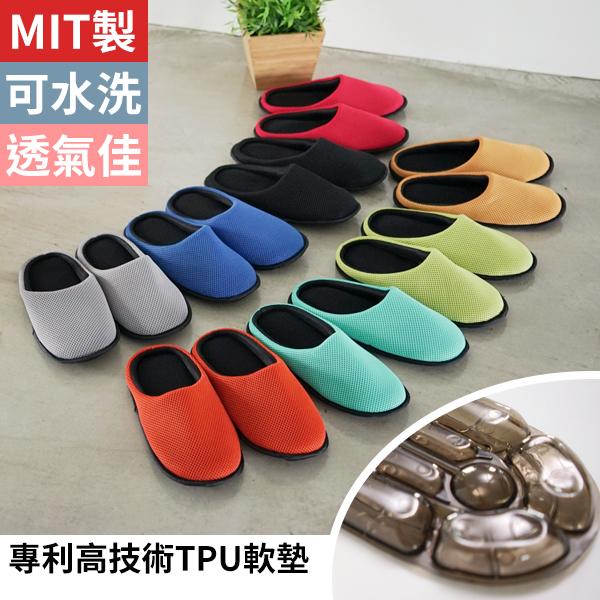 環保拖鞋 室內拖鞋 氣墊拖鞋【T0070】包頭型低均壓墊拖鞋(8色) 完美主義