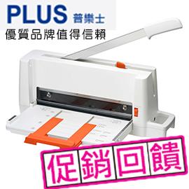 【限量一台】PLUS 普樂士 攜帶式安全A4裁紙機 PK-113 /台