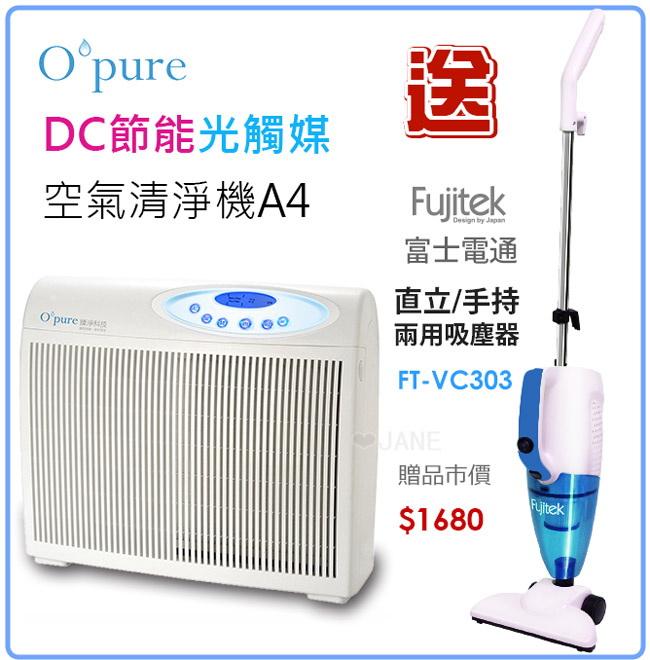【送手持吸塵器】Opure 臻淨 A4 DC直流變頻光觸媒殺菌高效能HEPA空氣清淨機(頂級阿肥機)