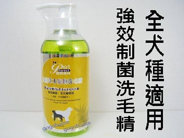 ☆狗狗之家☆《寵物森林》天然草本強效制菌低敏不流淚寵物洗毛精