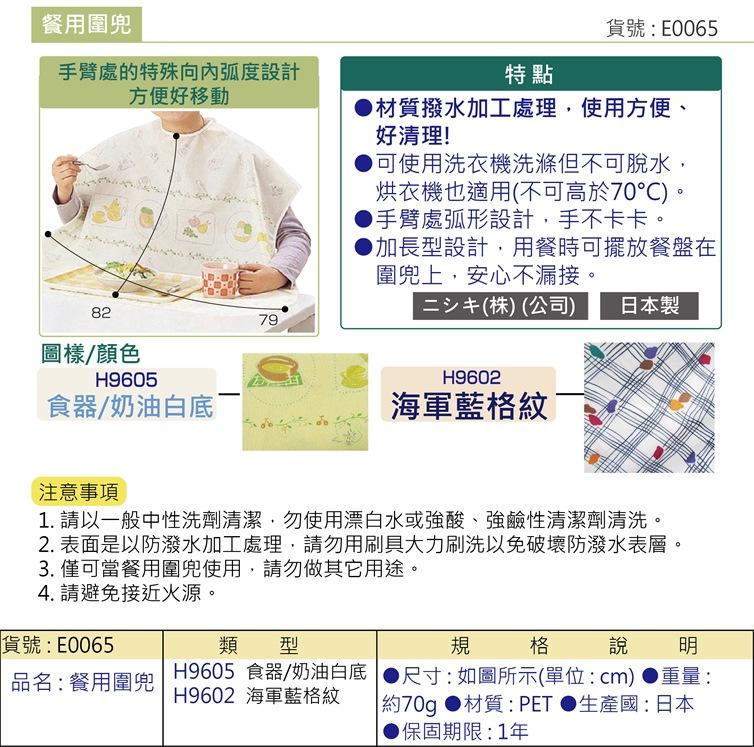 超撥水加工處理的餐用圍兜:使用方便好清理,多款花色可選,防水,可用洗衣機洗