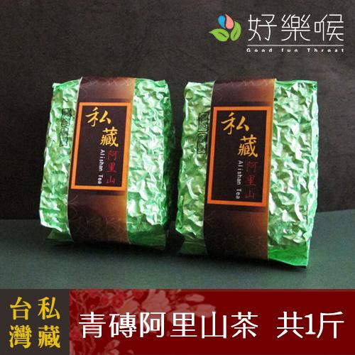 【好樂喉】台灣私藏-青磚阿里山茶,共1斤,共4包