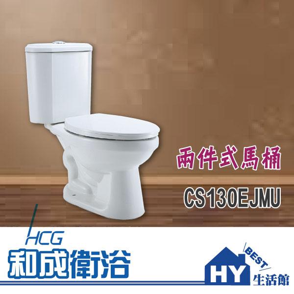 HCG 和成 CS130EJMU 兩件式馬桶 二段式沖水馬桶 -《HY生活館》水電材料專賣店