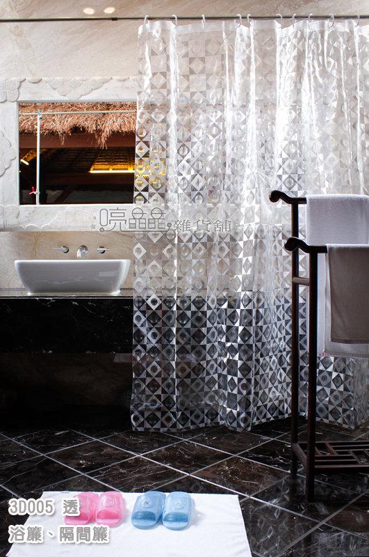 《喨晶晶生活工坊》日本訂單~3D005 135*180 EVA加厚浴簾 乾溼分離˙防水簾˙隔間簾