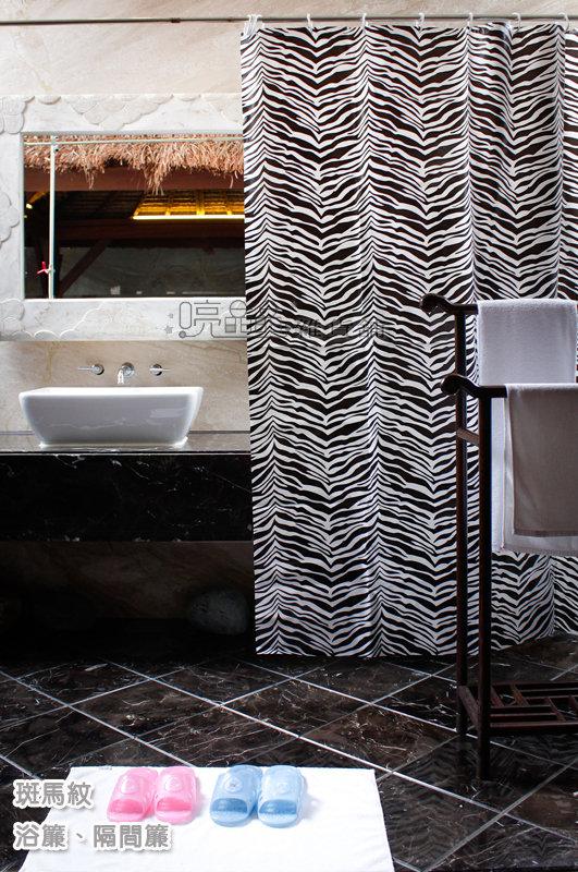 《喨晶晶生活工坊》台製 PEVA 防水浴簾˙隔間簾、乾溼分離、斑馬紋 1F001 135*180