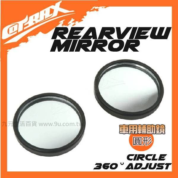 【九元生活百貨】Cotrax 2入圓形輔助鏡 後照鏡 後視鏡 照後鏡