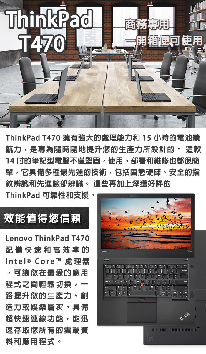 Lenovo T470 20HDA00YTW  i7專業商務筆電 14吋 i7-7500U/14 FHD/8G/256G SSD/3+3cell/W10P/3Y 產品價值高