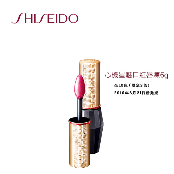 SHISEIDO資生堂 (2016秋冬新色) 心機 星魅口紅唇凍6g 任選一色 (聖誕交換禮物) 《Umeme》