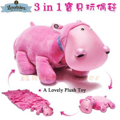【禾宜精品】Zoobies 3合1 河馬小姐 寶貝玩偶毯 毛毯寵物玩偶 絨毛玩偶 毛毯 抱枕 枕頭 YZB101 玩具