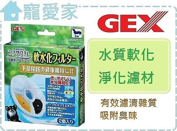 ☆寵愛家☆GEX犬用淨水飲水器 水質軟化 淨化濾材, 1.8L、 2.3L 、 4.8L通用.