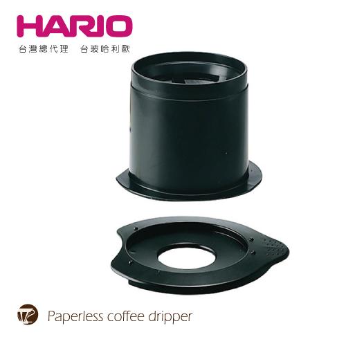 【HARIO】?V60免濾紙環保濾杯 / CFOD-1B