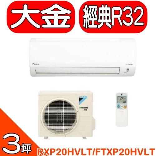 《特促可議價》大金【RXP20HVLT/FTXP20HVLT 】《變頻》+《冷暖》分離式冷氣