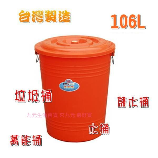 【九元生活百貨】聯府 C1106 106L 萬能桶 水桶 垃圾桶