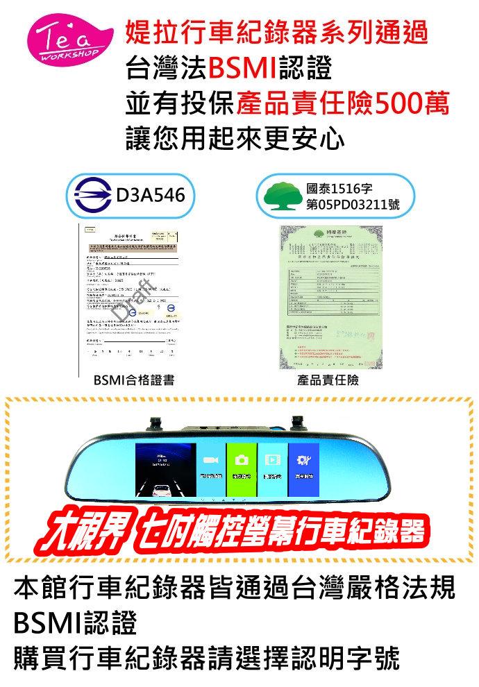 送32G卡【大視界 七吋觸控瑩幕GPS行車紀錄器】觸控操作 雙鏡頭 超強夜視 行車記錄器 GPS測速可選 行車紀錄器