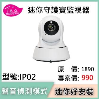 IP02監視器