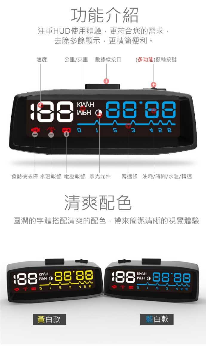 功能最強旗艦款 抬頭顯示機 高亮光LED顯示 強光下亦清晰可見 抬頭顯示器 HUD 可顯示時間,貨車,油電車可用