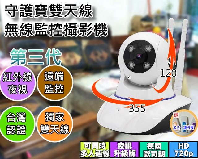 守護寶 雙天線 HD高畫質 無線監視器/ 無線監控攝影機 防盜偵測/IP Cam/送16G卡/手機遠端遙控 監視器 免運