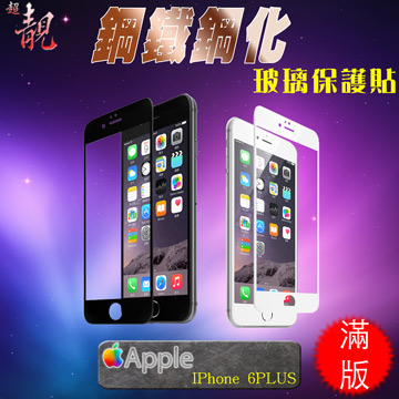 【超靚】APPLE IPHONE 6 PLUS / IPHONE 6S PLUS 滿版鋼化玻璃保護貼 (iPhone 6 Plus 滿版玻璃貼/ iPhone6 PLUS S滿版玻璃貼 / iPhon..