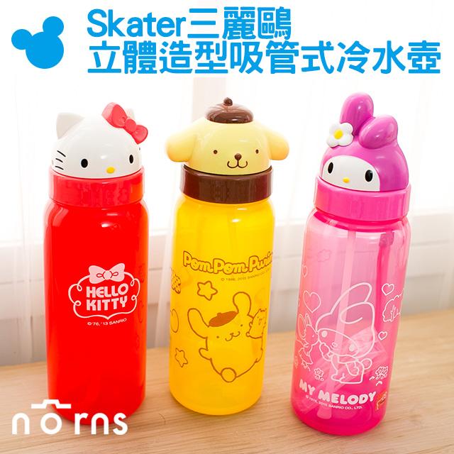 NORNS 【Skater 三麗鷗立體造型吸管式冷水壺附手腕帶】水瓶 隨身杯 布丁狗 kitty 大耳狗 雜貨