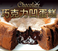 御見輕烘焙-巧克力凹蛋糕