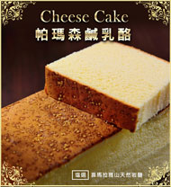 御見輕烘焙-帕瑪森鹹乳酪