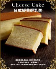 御見輕烘焙-日式經典輕乳酪