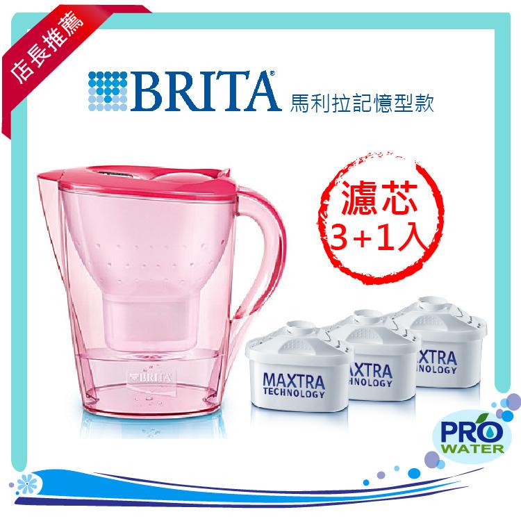 德國BRITA 2.4L馬利拉記憶型濾水壺【紫紅】+【3入濾芯】本組合共4支濾心