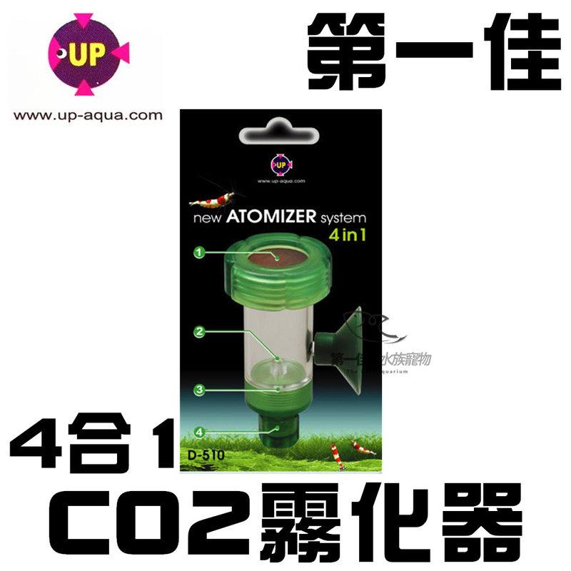 [第一佳 水族寵物] 台灣UP雅柏〔D-510〕CO2細化器 4合1霧化器 20mm