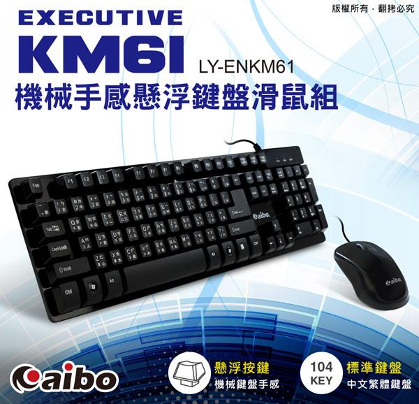 開學季! aibo Executive KM61 機械手感懸浮有線鍵盤滑鼠組/滾輪/人體工學設計/光學滑鼠/易清潔/標準104鍵/髒東西不卡縫/生活 防水 禮贈品