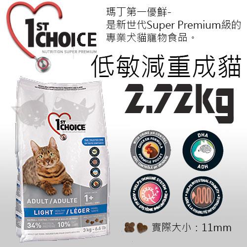 《瑪丁-第一優鮮》成貓減重配方-2.72KG