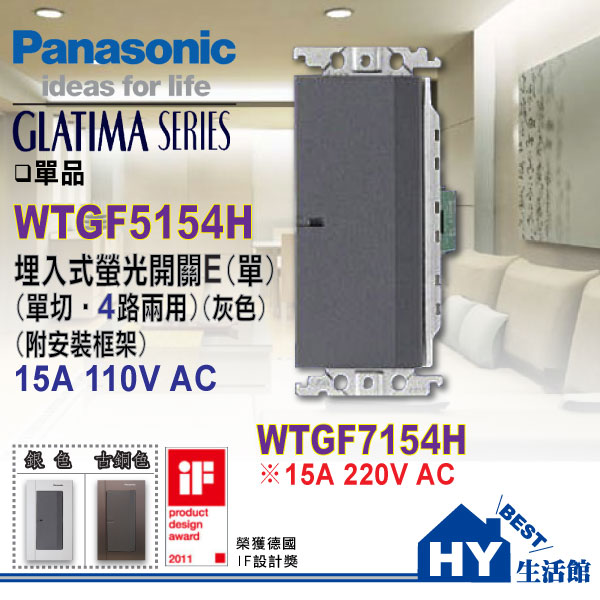 國際牌 GLATIMA系列 110V埋入式螢光單開關 WTGF5154H (單切四路兩用型)【鋁合金蓋板另購】