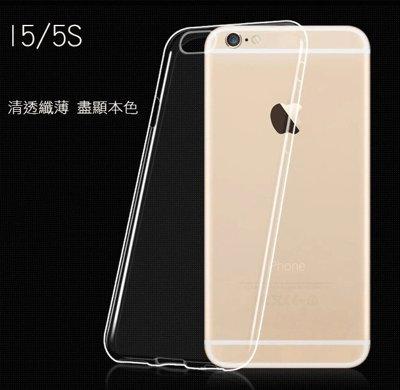 蘋果 Iphone5/5S 超薄超輕超軟手機殼 防水手機殼 矽膠手機殼 透明手機保護殼 保護袋 手機套【Parade.3C派瑞德】
