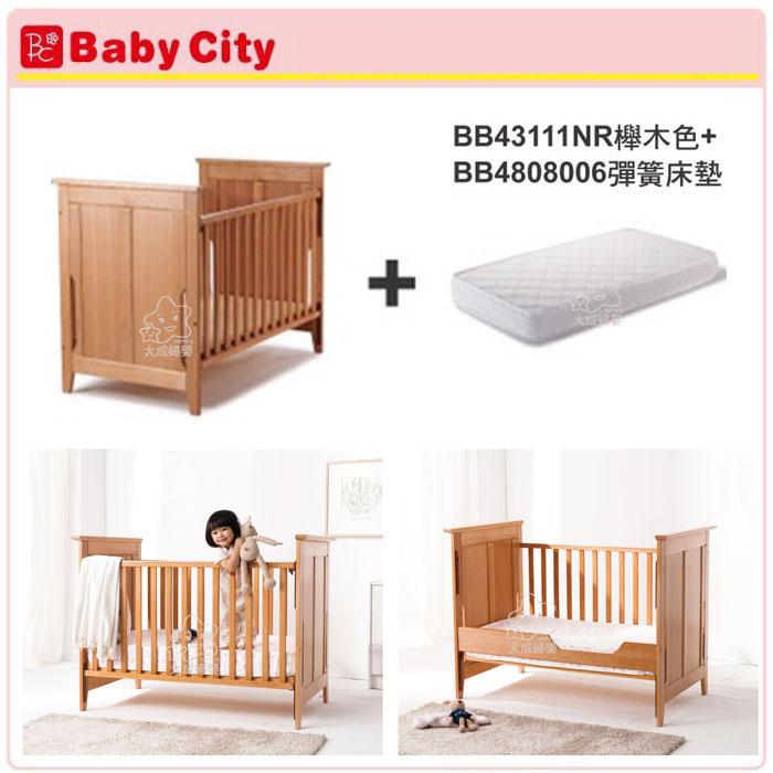 【大成婦嬰】Baby city 櫸木嬰兒大床+彈簧床墊 (BB49087NR) 嬰兒床 // 運$200