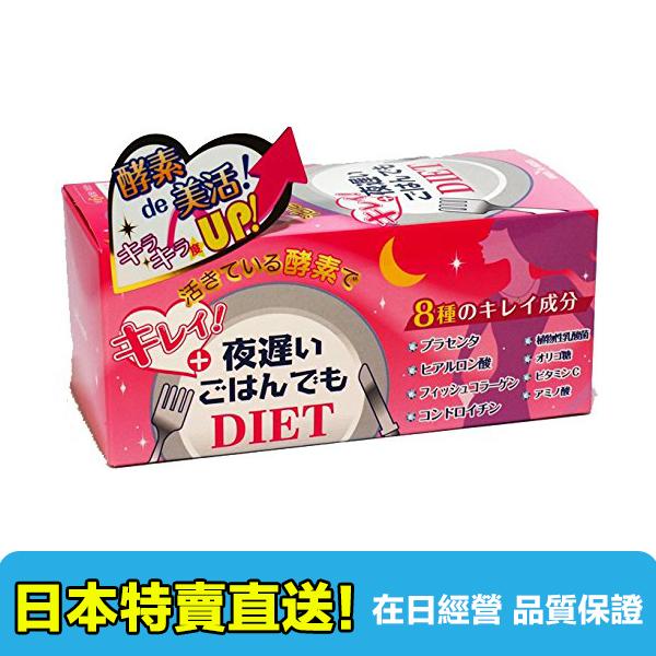 【海洋傳奇】【日本空運直送免運】日本 新谷酵素NIGHT DIETNIGHT DIET 粉紅盒 6*30包