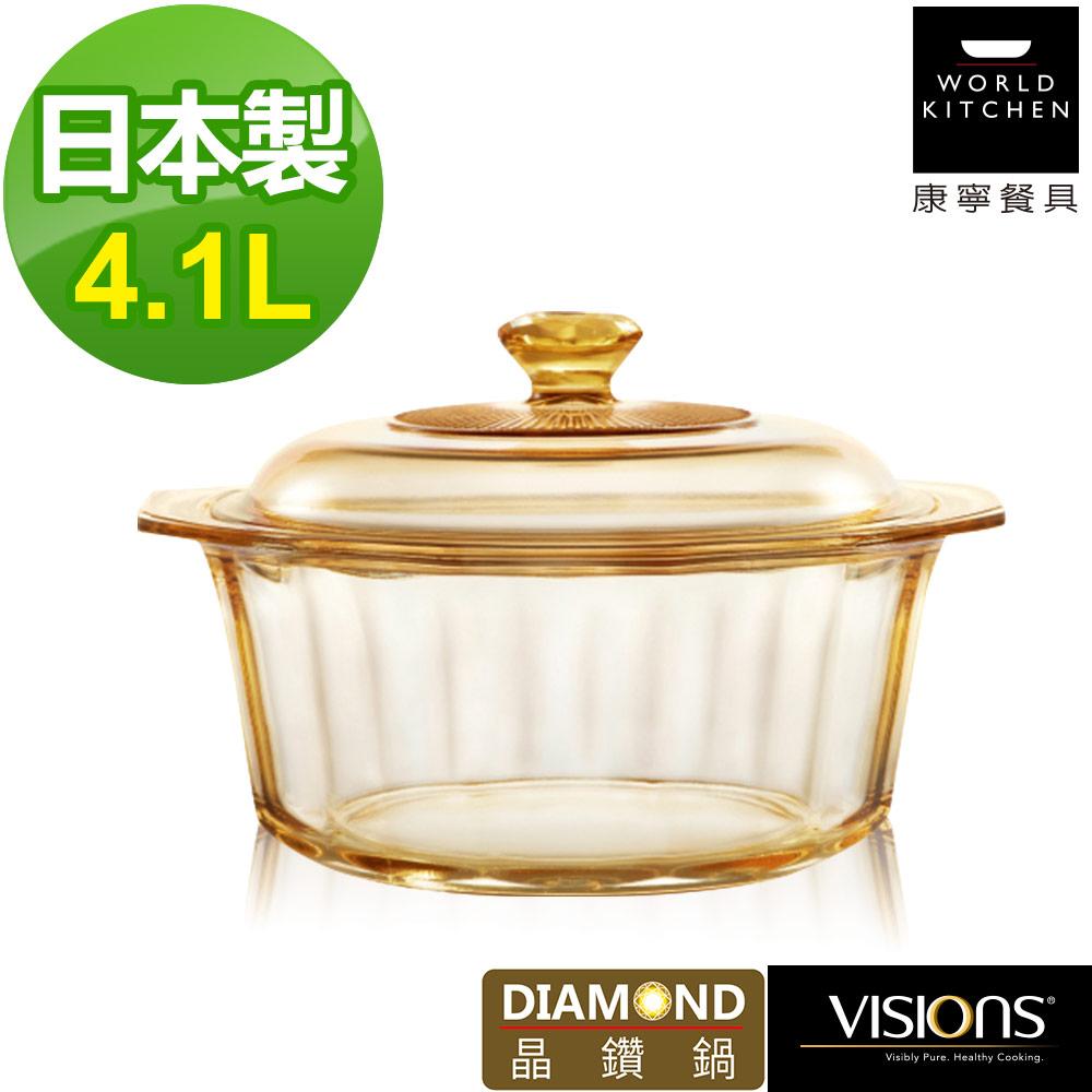 【美國康寧Visions】4.1L晶鑽透明鍋