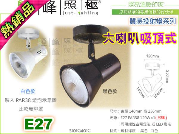 【吸頂投射燈】E27.大喇叭軌道燈 黑白2款 (吸頂式).鐵材烤漆 店面裝潢首選 #401【燈峰照極】