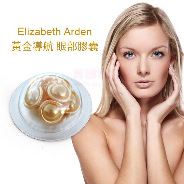 Elizabeth Arden 雅頓 黃金導航 眼部膠囊 7顆入 試用包【特價】§異國精品§