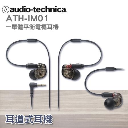 """鐵三角 ATH-IM01 一單體平衡電樞耳塞式耳機""""正經800"""""""