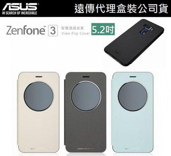 【原廠皮套】ASUS ZenFone 3 ZE520KL【5.2吋】原廠智慧透視皮套【遠傳、全虹代理公司貨】