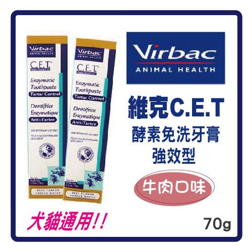 【力奇】維克Vibac 酵素免洗牙膏(牛肉口味) 70g -370元【犬貓通用】>可超取(J363A02)