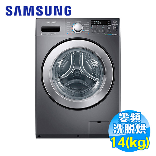 SAMSUNG 三星 14公斤 雙效威力淨洗脫烘滾筒洗衣機 WD14F5K5ASW/TW