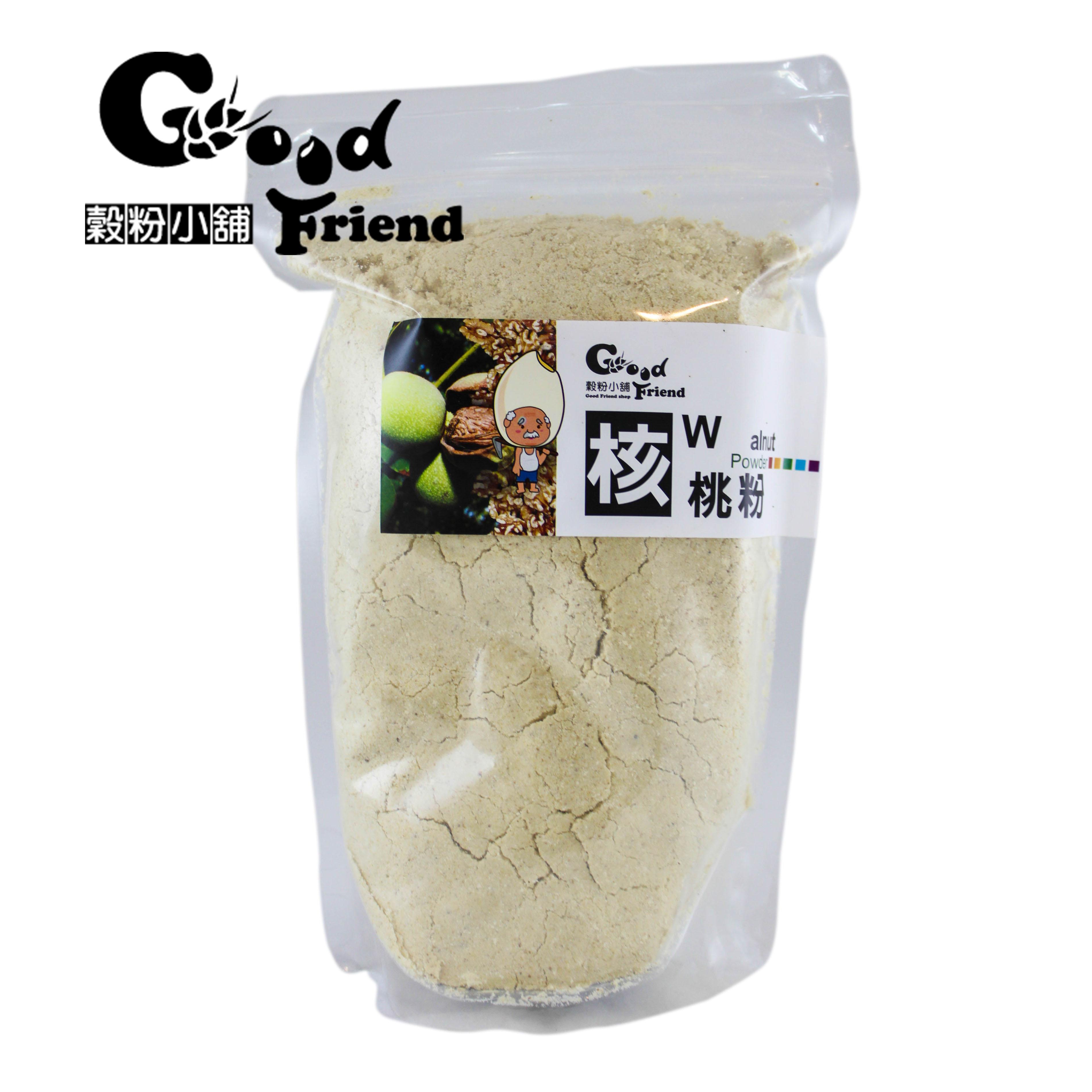 【穀粉小舖 Good Friend Shop】 新鮮 自製 天然 健康 核桃粉