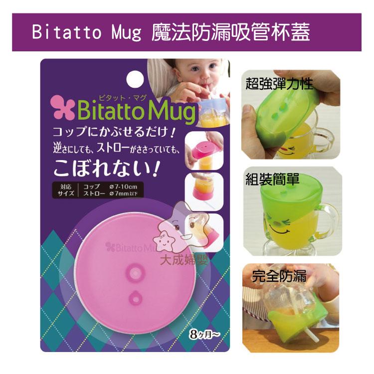 【大成婦嬰】Bitatto Mug 魔法防漏吸管杯蓋(6002028) 粉、藍、綠 (隨機出貨)