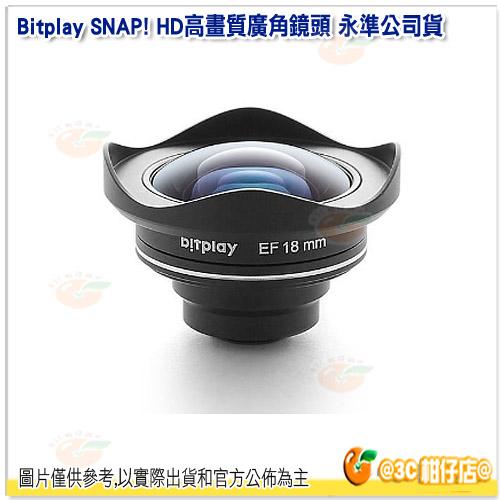 預購 Bitplay SNAP! HD高畫質廣角鏡頭 永準公司貨 手機鏡頭 須搭配相機殼使用 iPhone 6 6s Plus
