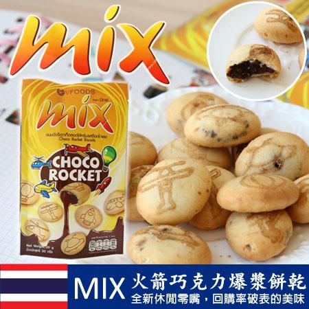 搶先上市 泰國 VFOODS MIX 火箭巧克力爆漿餅乾 (單包) 巧克力餅乾 30g 人氣團購美食 進口零食【N100869】
