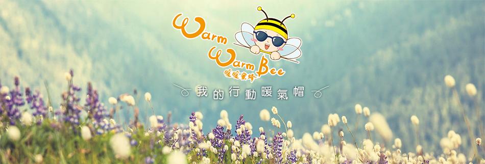 Warm Warm Bee 暖暖蜜蜂