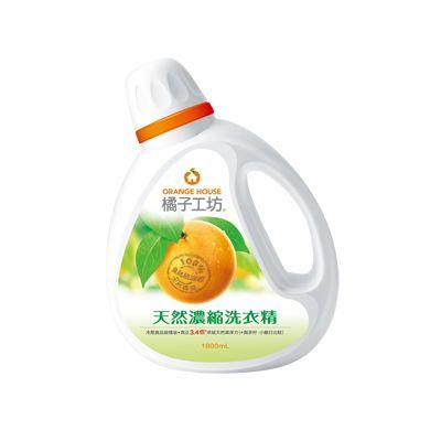 ★衛立兒生活館★橘子工坊 天然濃縮洗衣精1800ml(一般)