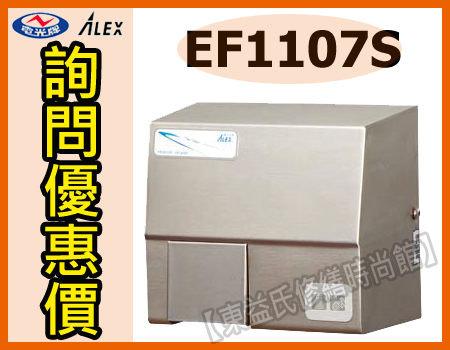 【東益氏】ALEX電光牌 EF1107S(110V)不鏽鋼全自動烘手機售220V台製(售凱撒京典)