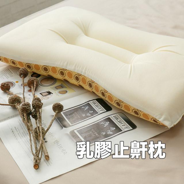 人體工學乳膠止鼾枕 吸濕排汗布料 台灣製