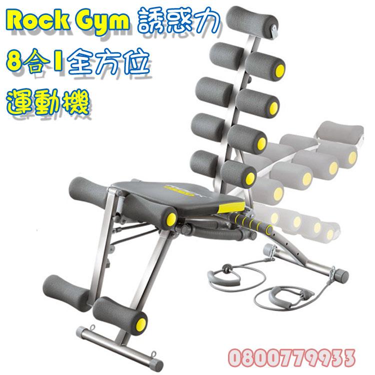 洛克馬8合1 Rock Gym 全方位運動機【3期0利率】【本島免運】